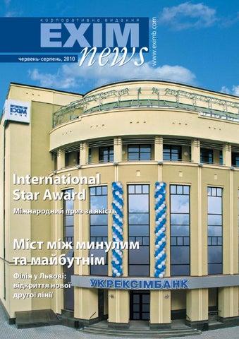"""журнал """"EXIMnews"""" by ACMU - issuu f7e8d1eba23e3"""