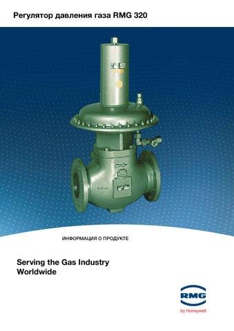 регуляторы давления газа rmg