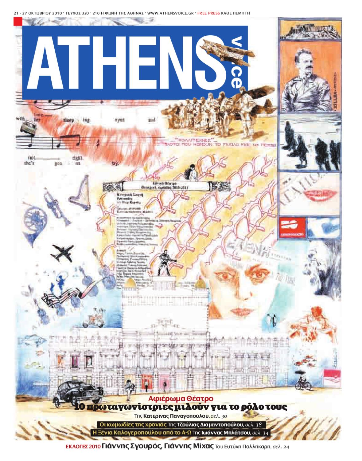 a1be4f319df7 Athens Voice 320 by Athens Voice - issuu