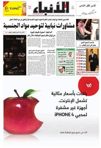d3d8d8e78 Al-Anba 21-10-2010 by Al-Anba Newspaper - issuu