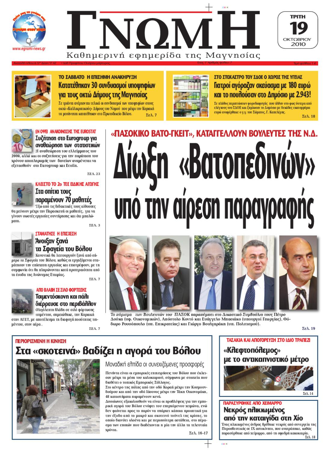 ΕΦΗΜΕΡΙΔΑ ΓΝΩΜΗ by gnomi newspaper - issuu 51fe3e7c010