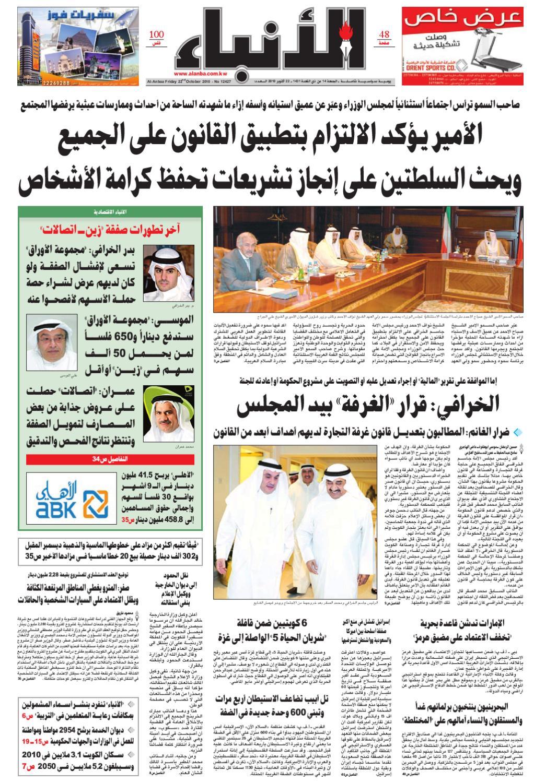 9a7d1a1ba Al-Anba 22-10-2010 by Al-Anba Newspaper - issuu