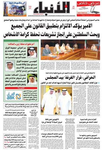 9a7d1a1ba Al-Anba 22-10-2010 by Al-Anba Newspaper - issuu