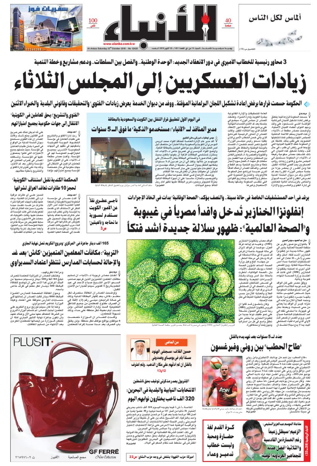 e9659c198854a Al-Anba 23-10-2010 by Al-Anba Newspaper - issuu