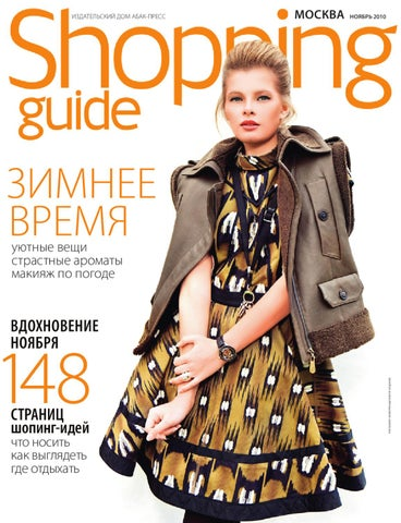 bd24731a9687 Shopping Guide 2010-11 by ABAK-Press - issuu