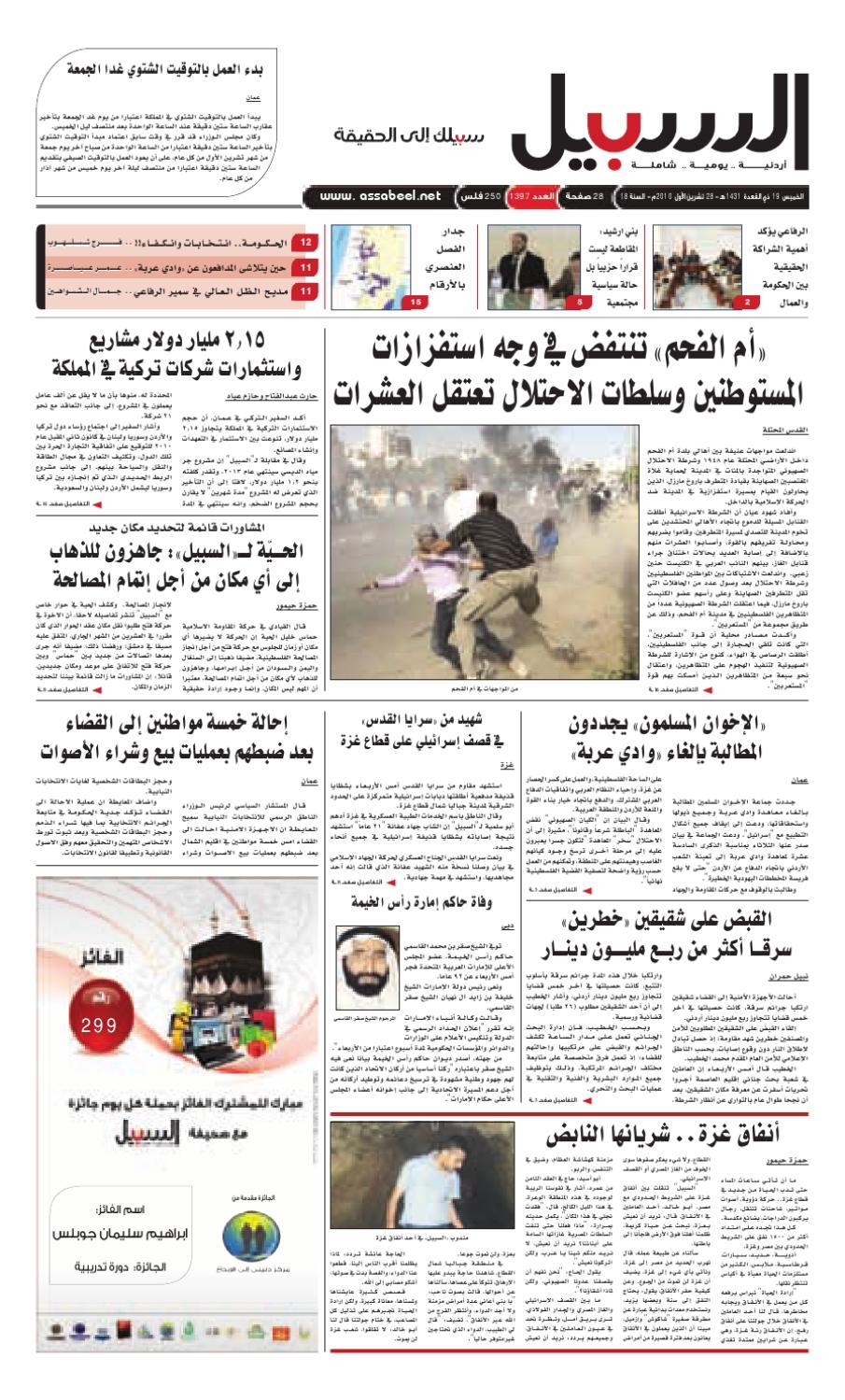 a88af5230eba5 عدد الخميس 28 تشرين اول 2010 by Assabeel Newspaper - issuu