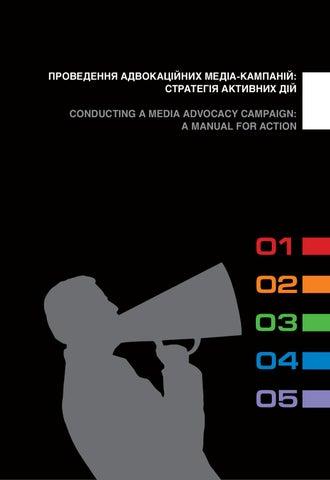 Кампанії з медіа-адвокації  стратегія активних дій by Anastasia ... f61276f5d132c