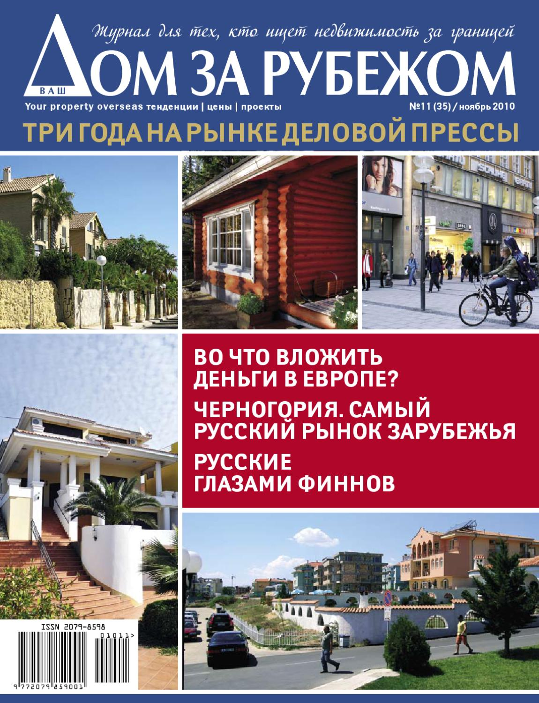 росинвест дубай недвижимость