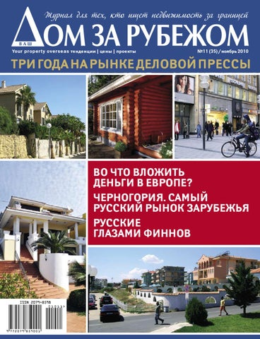 дома за рубежом на русском