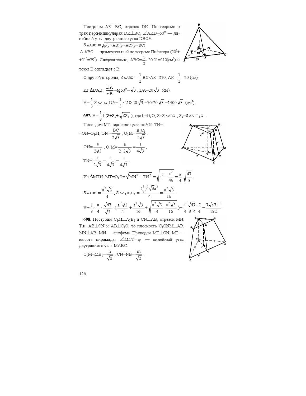 атанасян геометрия 11 класс геометрия онлайн решебник