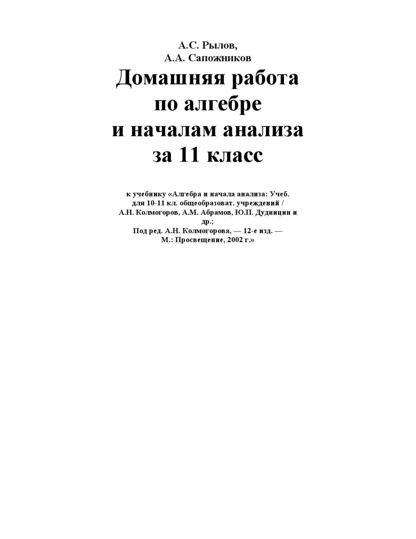ГДЗ алгебра класс Колмогоров by primat group issuu
