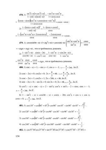 гдз алгебра 10 класс 2001