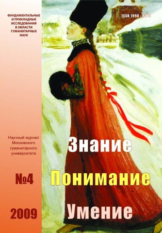 a96056421778 Знание. Понимание. Умение» № 4 2009 by Moscow Univesty for the ...