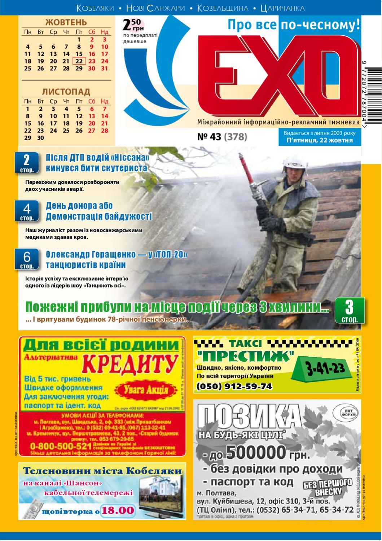 Газета «ЕХО» 43(378) by Тижневик «ЕХО» - issuu 6367d444646cb