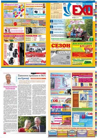Газета «ЕХО» 39(374) by Тижневик «ЕХО» - issuu 26e9038985999
