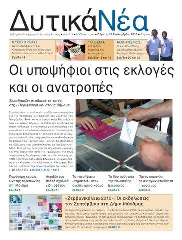 712085c291 DytikaNea218 Layout 1 by Dimitris Boukouvalas - issuu