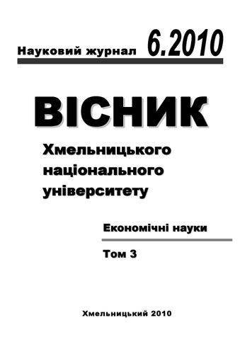 Вісник ХНУ eab89f6d44880