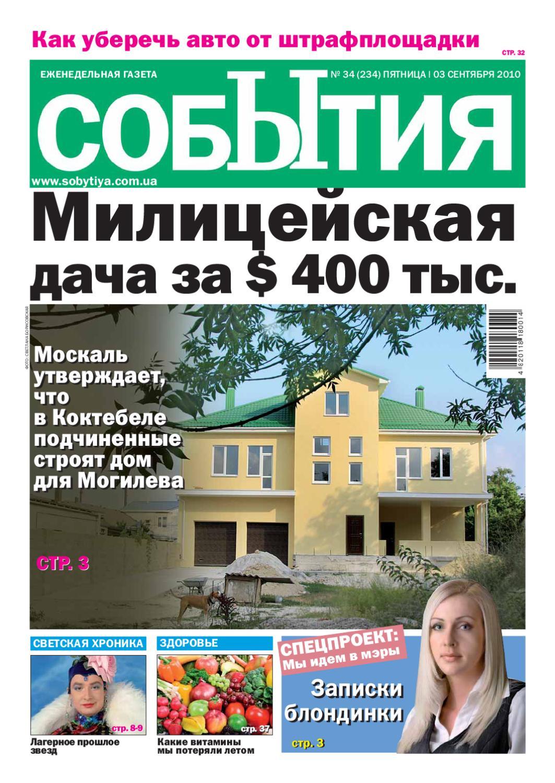 Маруся Зыкова В Лифчике – Даёшь Молодёжь! (2009)
