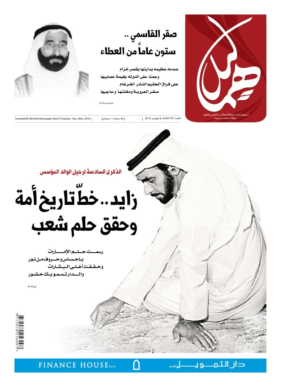 3705529854a9f Hamaleel 57 by mohammad alhushia - issuu