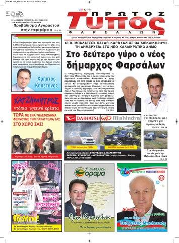 4ec3911e8ff7 protostypos 465 by Πρώτος Τύπος Φαρσάλων - issuu