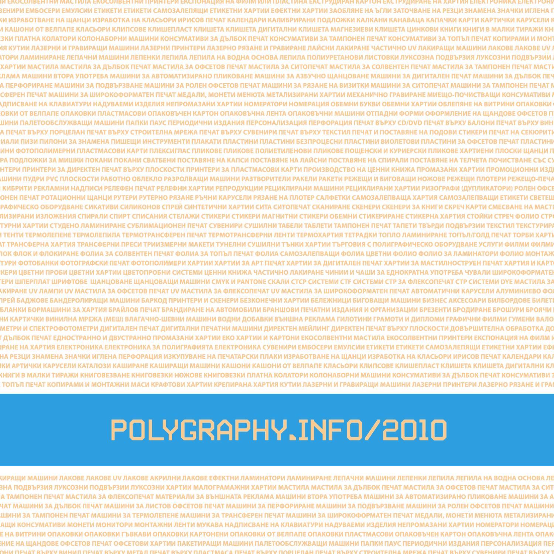 95c32ce28b2 Polygraphy Info 2010 by dessy todorova - issuu