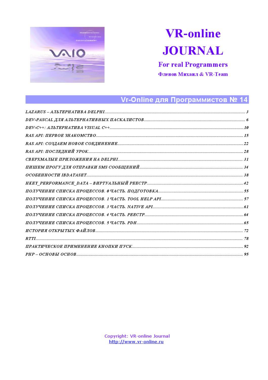 VR-Online для программистов #14 by Igor Antonov - issuu
