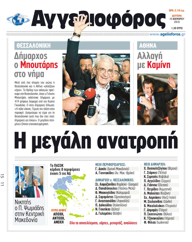 d4def1647c ΑΓΓΕΛΙΟΦΟΡΟΣ 15 11 2010 by Εκδοτική Βορείου Ελλάδος Α.Ε. - issuu