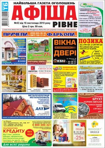 №43 від 18 листопада 2010 року Ціна 2 грн. 99 коп. www.rivne.afisha-info.com 6a778a5d168a9