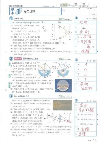 2 理科 中