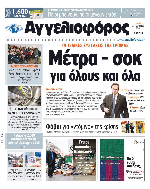 τοποθεσίες συμπαικτών στην Ελλάδα