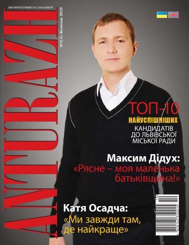 f556afaa4d2205 Anturazh4 by anturazh magazine - issuu
