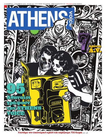 Athens Voice 325 by Athens Voice - issuu 6d1cc657c6d