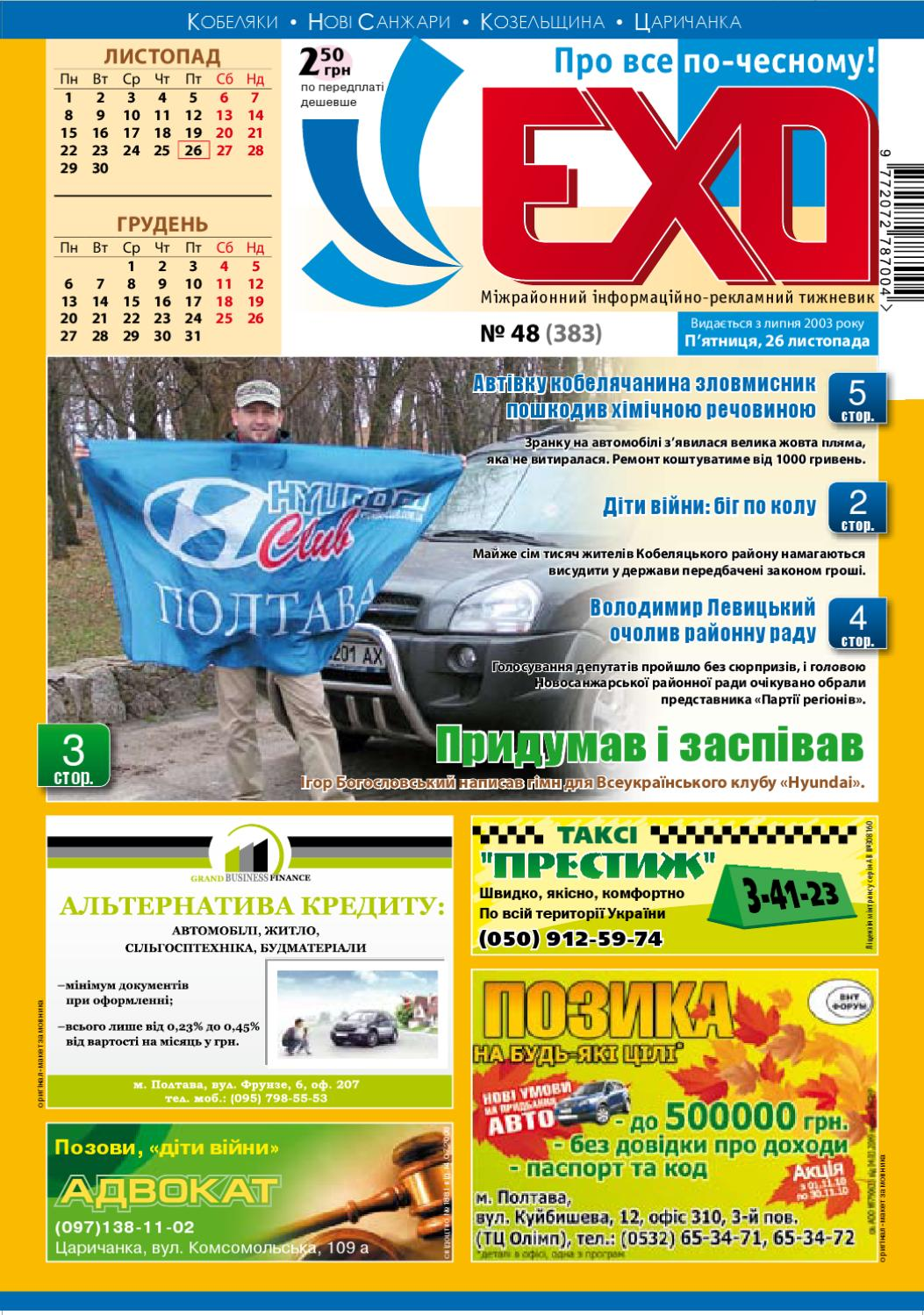 Газета «ЕХО» №48(383) by Тижневик «ЕХО» - issuu 7687573dd13c4