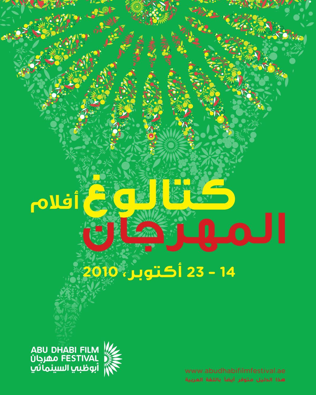 bf3a3a6d25e55 2010 Abu Dhabi Film Festival Catalog Arabic by Abu Dhabi Film Festival -  issuu