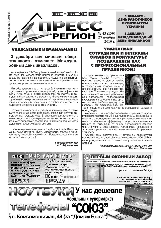 Пресс-регион №130 by Izmail Izmailove - issuu 2f1bd81a36041