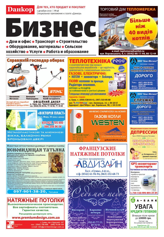 2cafce5fd Dankor Business #48 (2010) by Dankor Media - issuu
