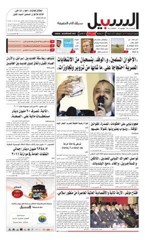 5dc21827d3bde عدد الخميس 2 كانون اول 2010 by Assabeel Newspaper - issuu