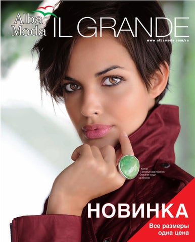 8ea43adf485f3 Каталог Alba Moda IL Grande осень-зима 2010/11 by Marina Stepanetc ...