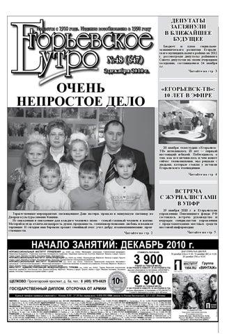 Егорьевское утро №48 by goEgorievsk website - issuu 2cd864ff331fd