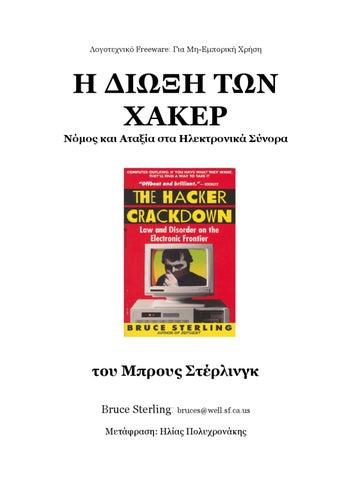 ea4a741852f The Hacker Crackdown-Η ∆ΙΩΞΗ ΤΩΝ ΧΑΚΕΡ by Michalis Softas - issuu