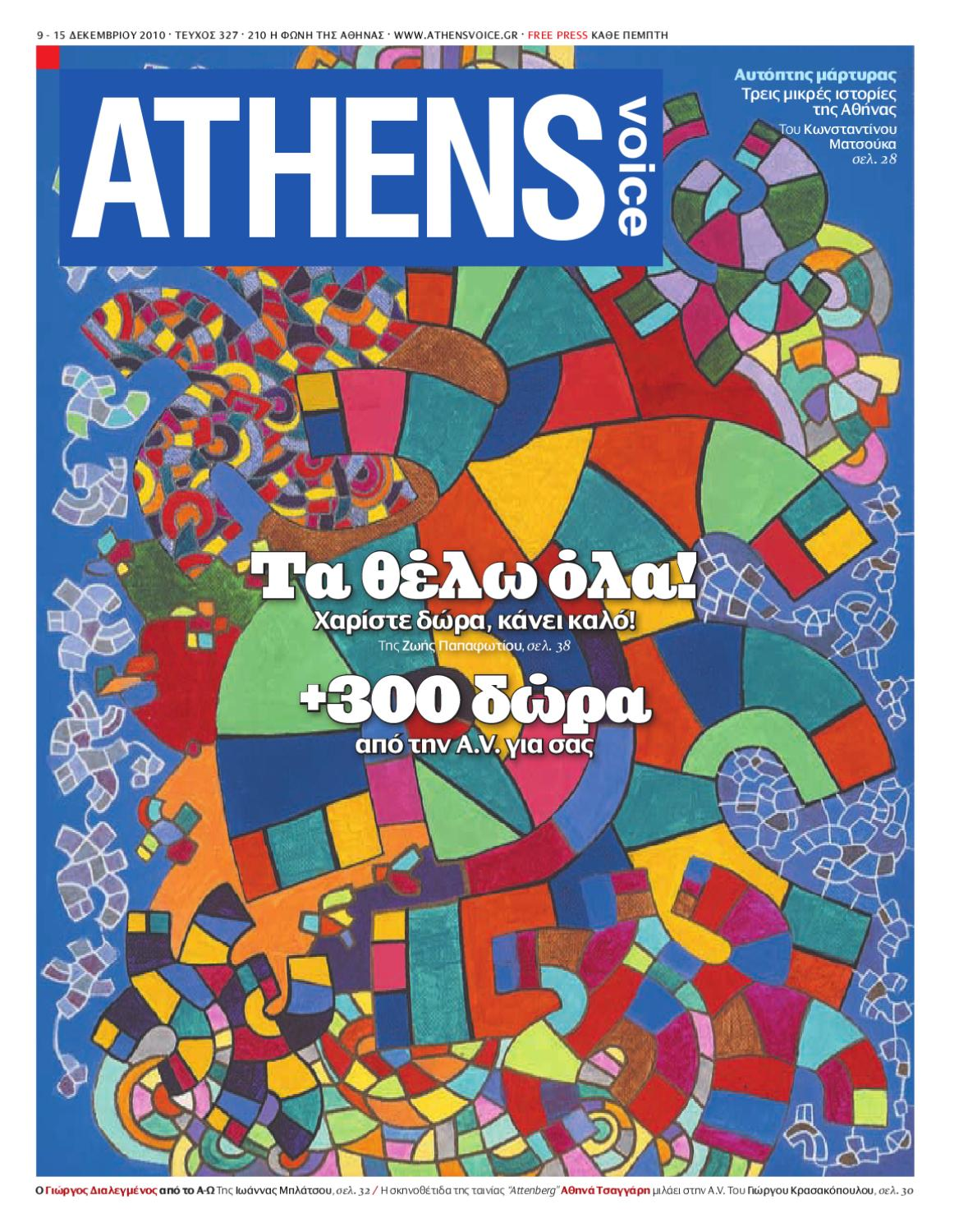 Athens Voice 327 by Athens Voice - issuu c7b846e5135