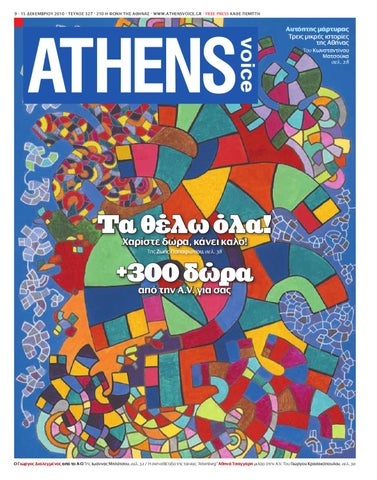 Athens Voice 327 by Athens Voice - issuu 0bd0858fed1