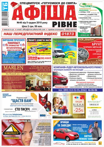 №46 від 9 грудня 2010 року Ціна 2 грн. 99 коп. www.ar.rv.ua fa98f001a6d10