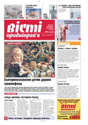 вести приднепровья by вести приднепровья - issuu 42fce4378889f