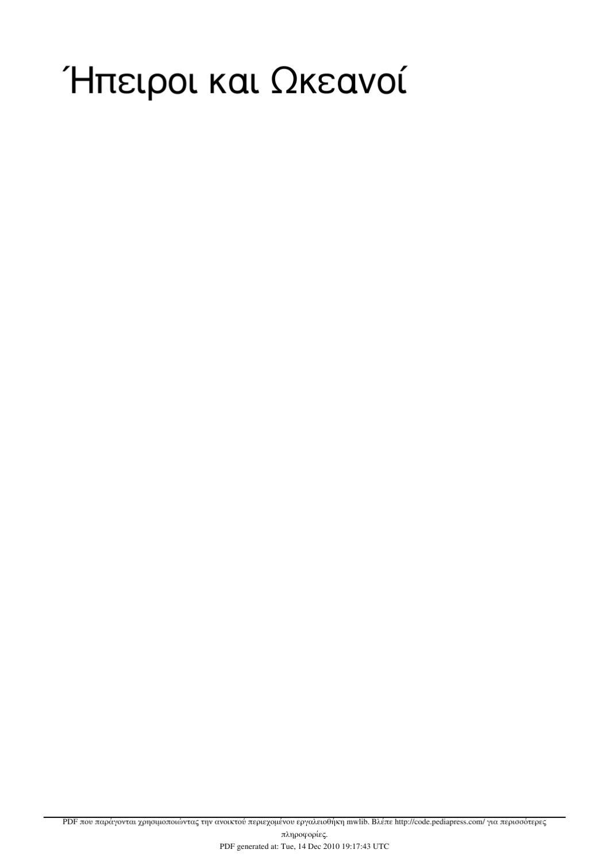 Ιστοσελίδα γνωριμιών λάβας