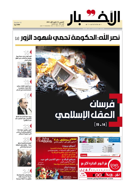 5e474f661 Al-Akhbar 16-12-2010 by Tony Khoury - issuu