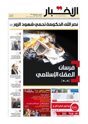 d29d6ead6 Al-Akhbar 16-12-2010 by Tony Khoury - issuu