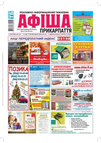 47 від 9 грудня 2010 року Ціна 3 грн 90 коп. fc39bd5cd467b