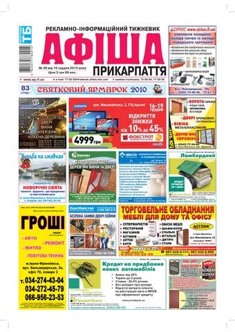 48 від 16 грудня 2010 року Ціна 3 грн 90 коп. www.ap.if.ua dc2ee6205d387