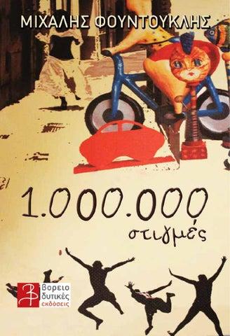 1.000.000 στιγμές by Βορειοδυτικές Εκδόσεις - issuu 157c745a0d8